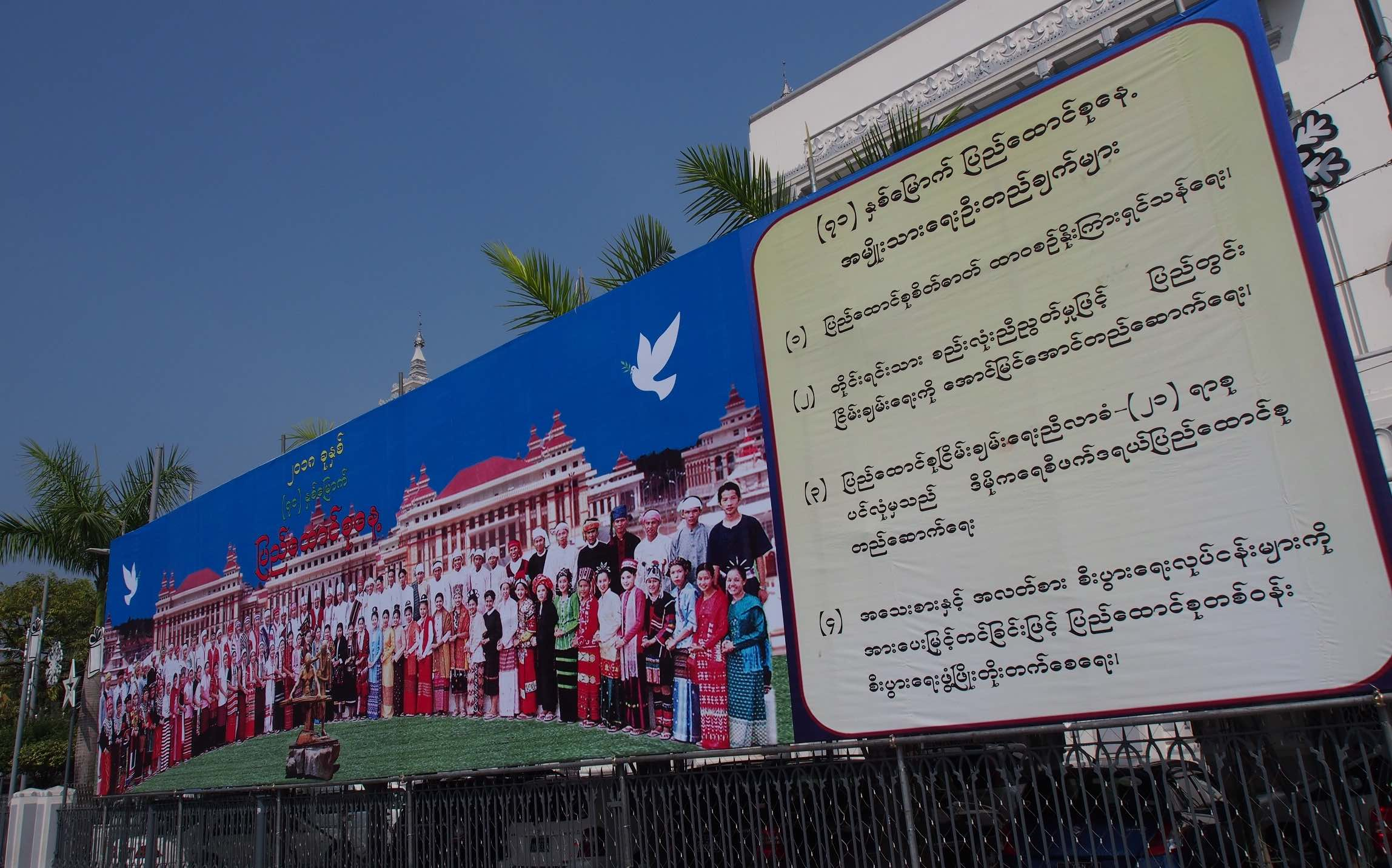 Signboard for the Union Day Celebration